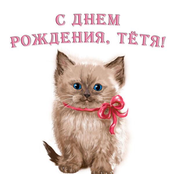Котенок с бантом на поздравительной открытке