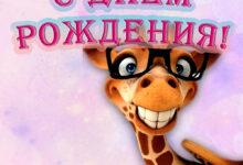 Прикольная открытка тете с жирафом