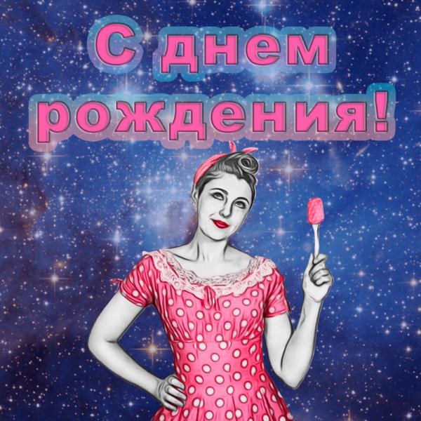 Арт-открытка тете на день рождения