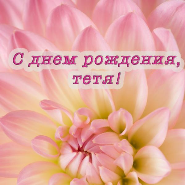 Открытка тете с нежным цветком