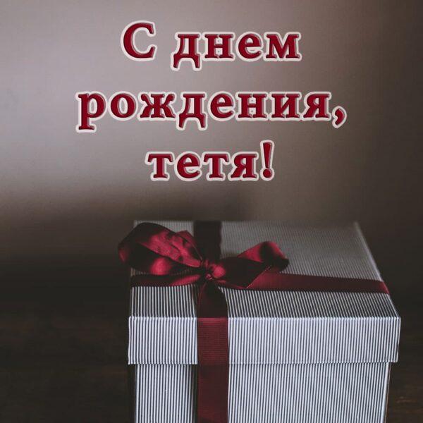 Открытка с подарком для тети