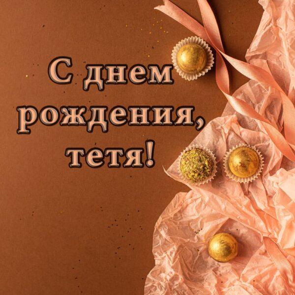 Поздравительная открытка тете с конфетами