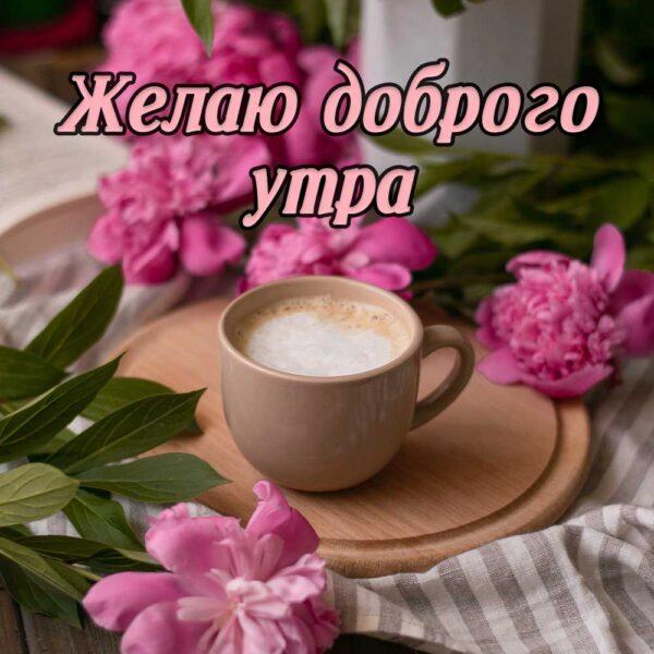 Утренняя открытка женщине с пионами