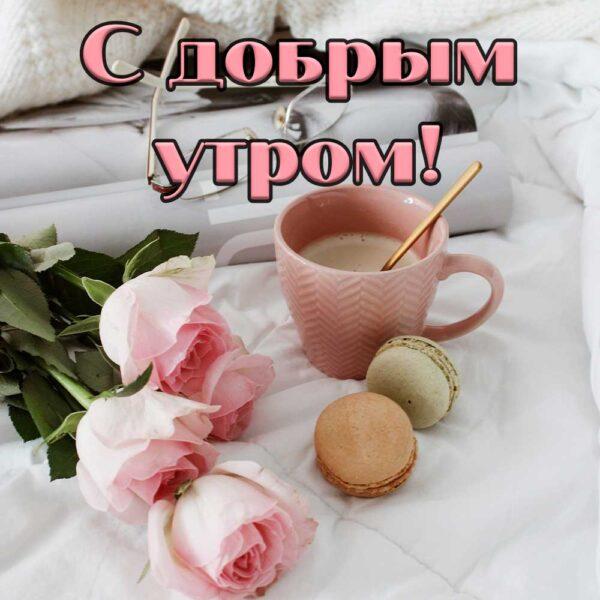 Десерт на открытке для женщины