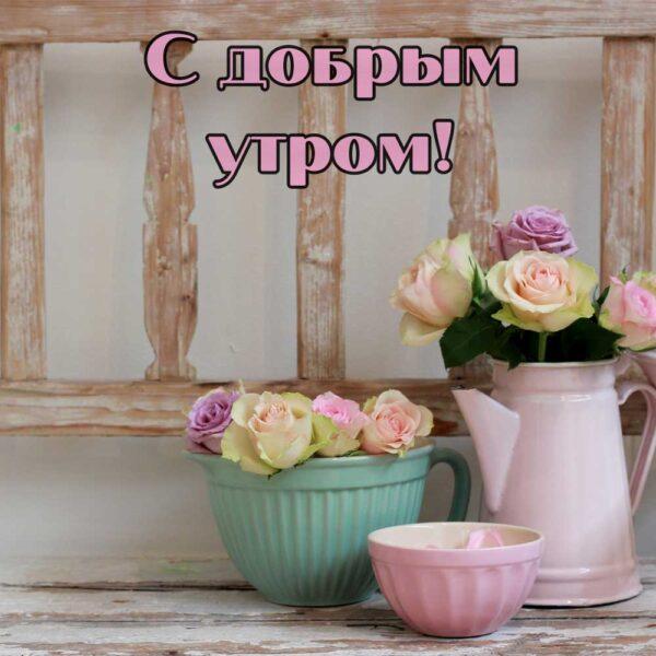 Цветы в вазочке на утренней открытке
