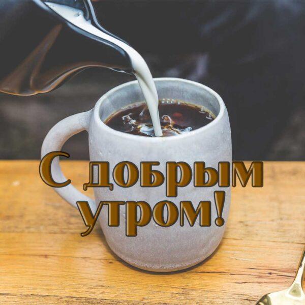 Кофе с молоком на открытке