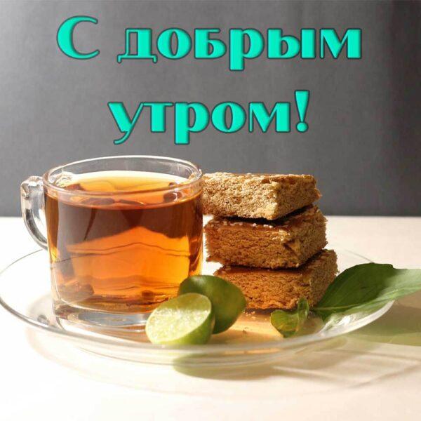 Желаю хорошего утреннего настроения