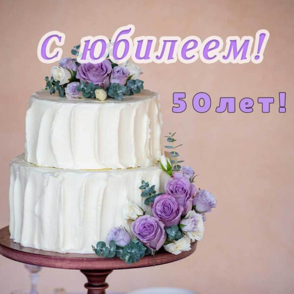 Белый торт на открытке