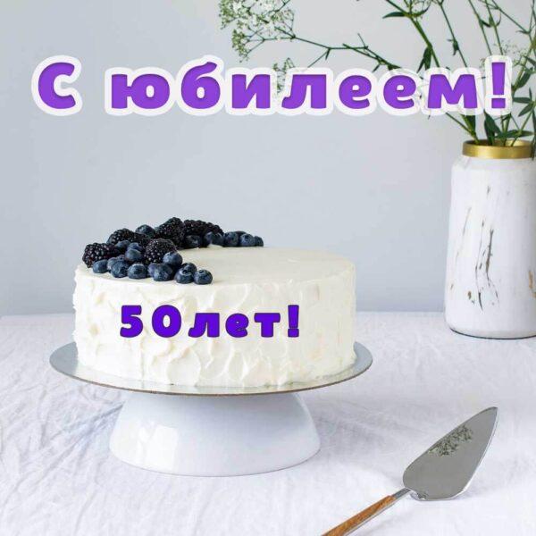 Поздравляю с юбилеем, 50 лет!