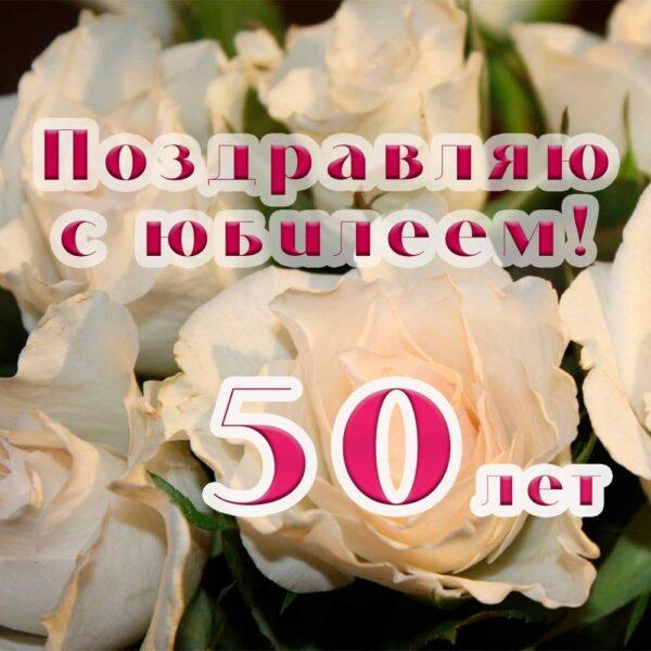 Открытка на юбилей с белыми цветами