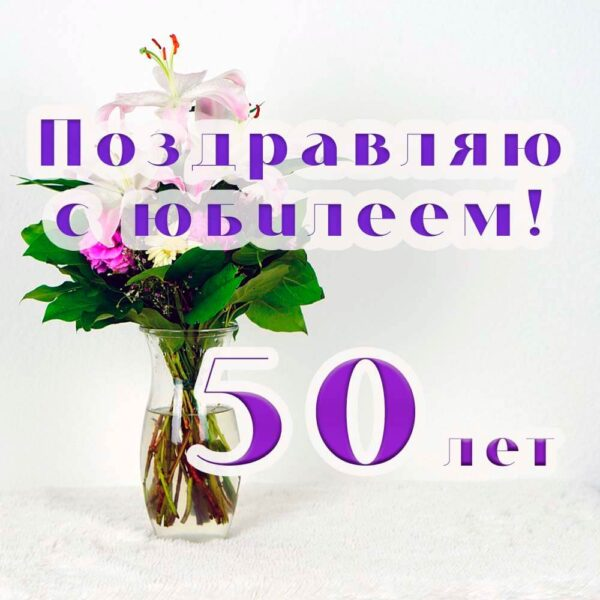 Желаю счастья, с юбилеем!