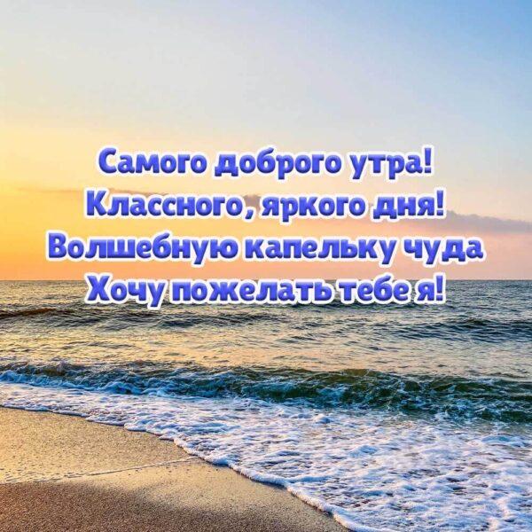 Пожелание доброго утра на фоне моря