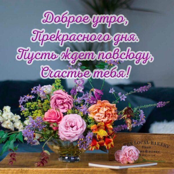 Открытка для доброго и прекрасного дня