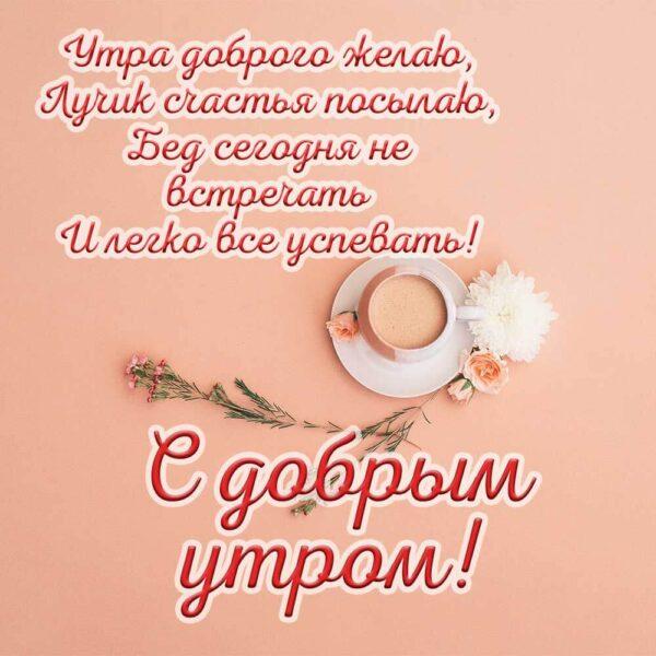 Желаю доброго утра!