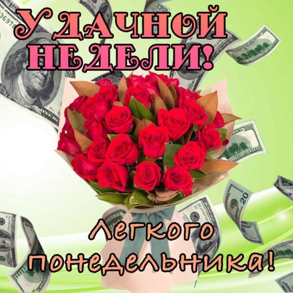 Шикарный букет цветов и доллары