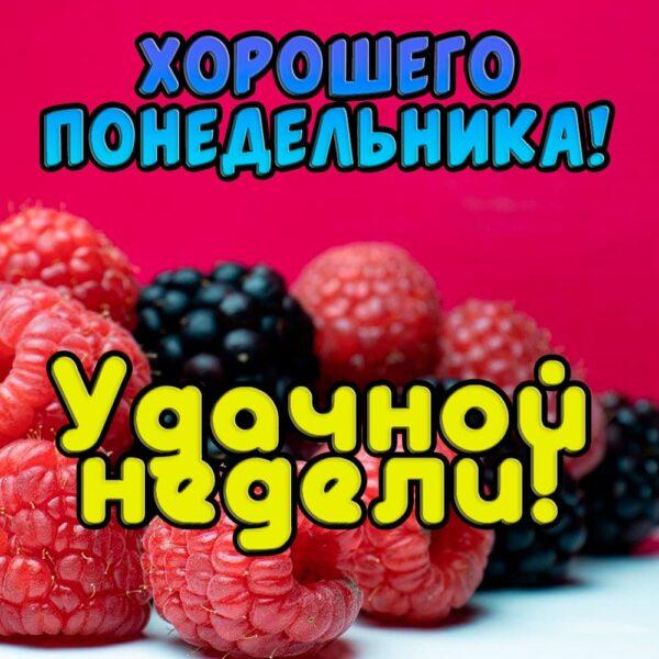Желаем яркого и ягодного настроения
