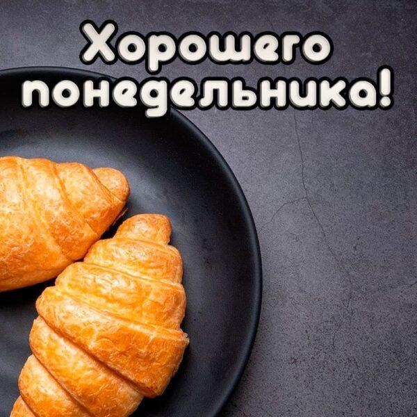 Вкусный завтрак и хороший понедельник
