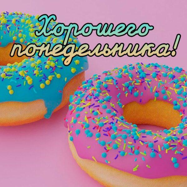 Разноцветные пончики на открытке