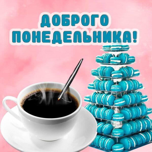 Кофе и печеньки на завтрак в понедельник