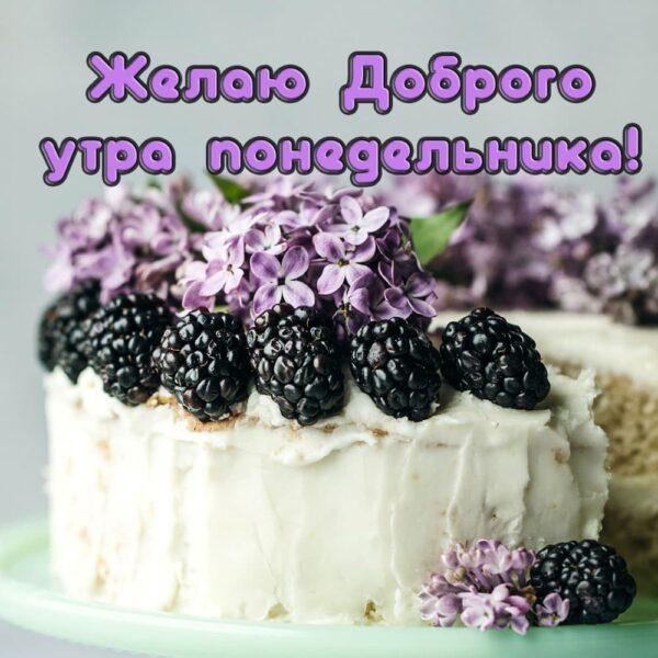 Восхитительные ягоды на торте