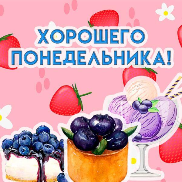 Аппетитные десерты на открытке в понедельник