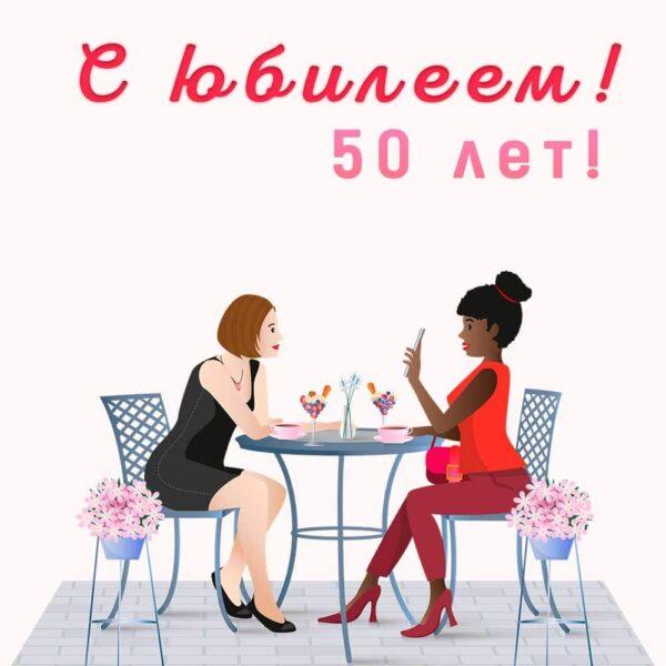 Необычная открытка женщине на 50 лет