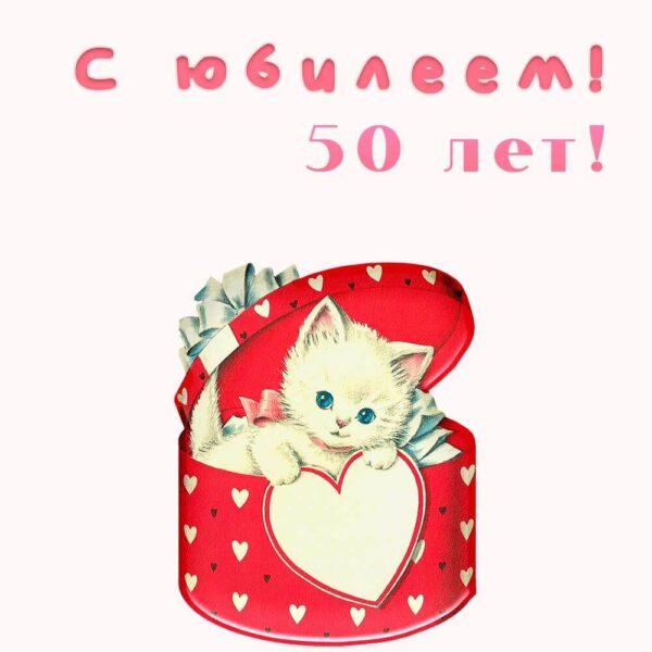 Поздравительная юбилейная открытка с милым котенком
