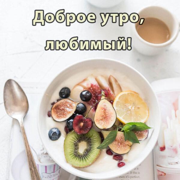 Желаю отличного утра, любимый!