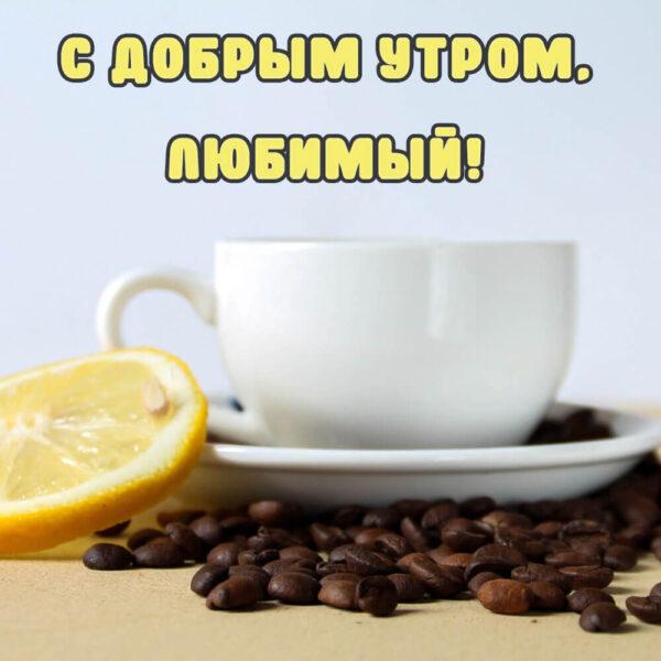 Креативная открытка для позитивного утра