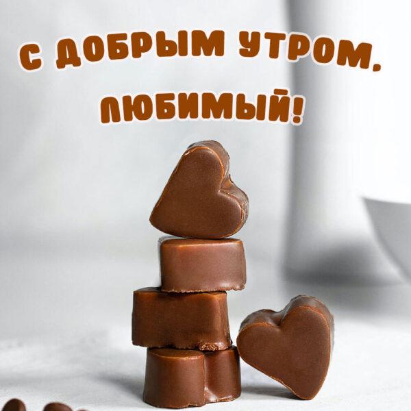 Шоколадные конфеты-сердечки на открытке
