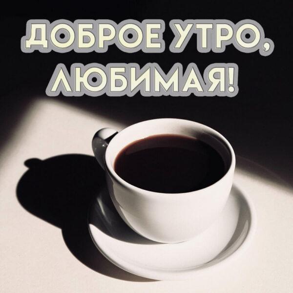 Открытка с кофе и пожеланием