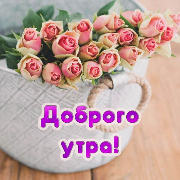 Корзинка с цветами на утренней открытке