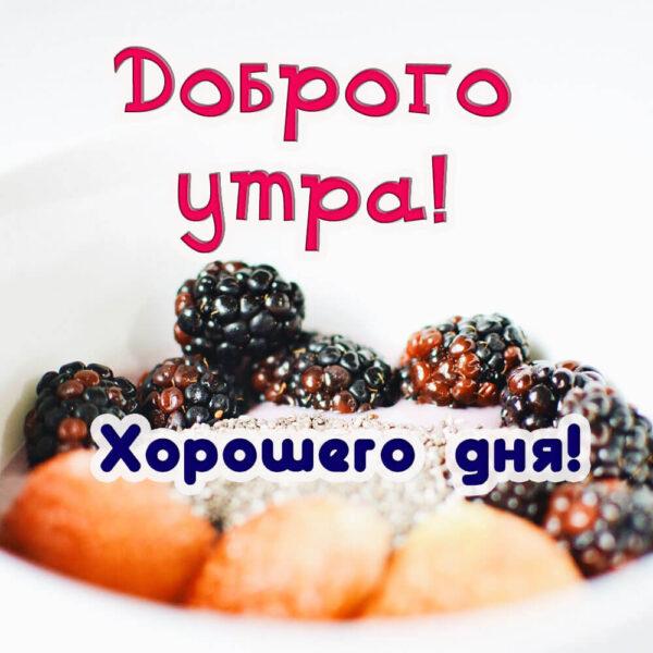Желаю хорошего дня и утра!