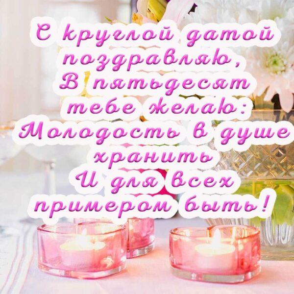 Розовая открытка с пожеланием на 50 лет