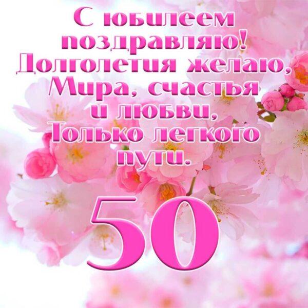 Желаю долголетия в 50 лет!