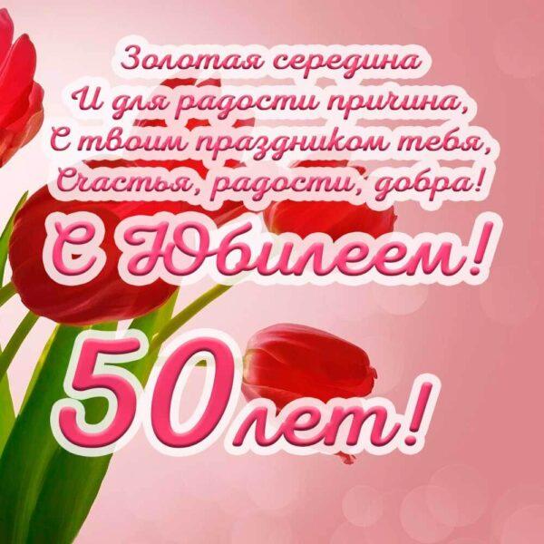Поздравляю с 50-летним юбилеем!