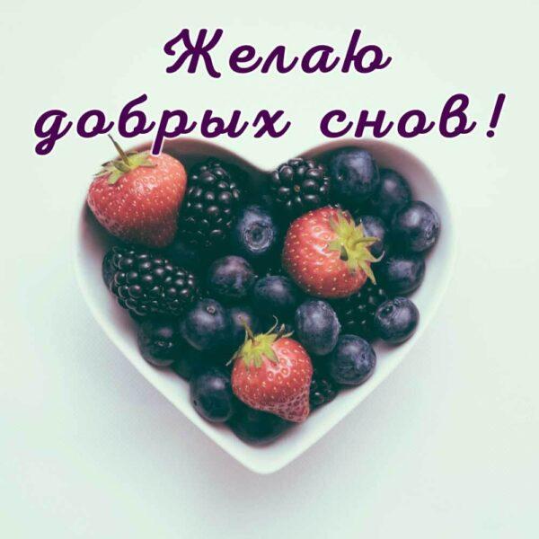 Открытка для женщины с ягодами