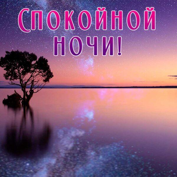 Красивый берег на открытке сладких снов