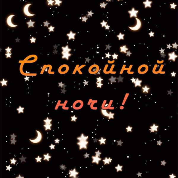 Необычная открытка на фоне звёзд