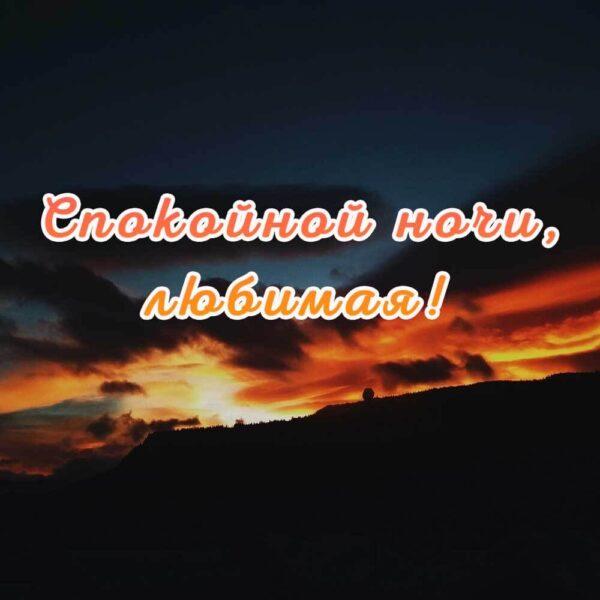 Креативная фото-открытка спокойной ночи