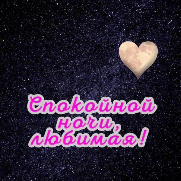 Романтичное пожелание любимой