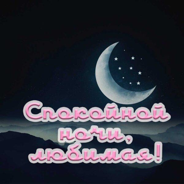 Очень нежная открытка-пожелание добрых снов