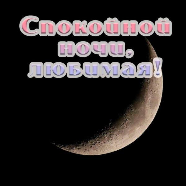 Открытка любимой с красивой луной