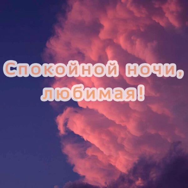 Необычная открытка с облаками на ночь