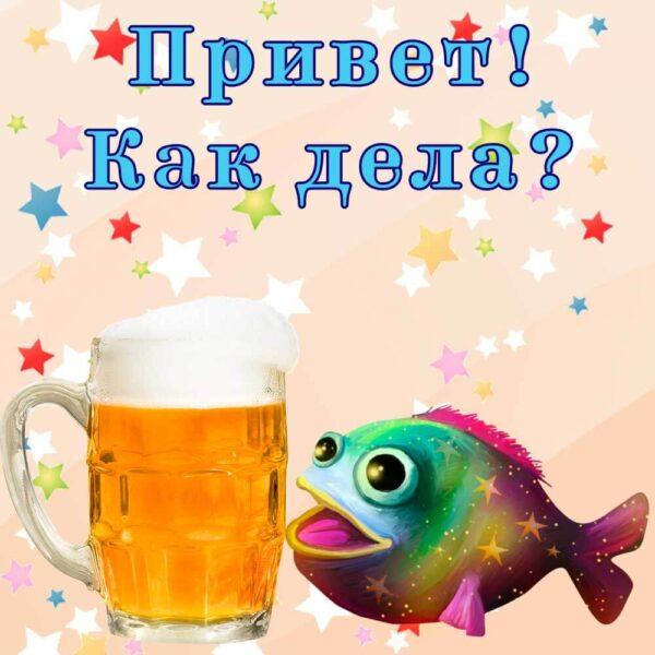 Прикольная открытка мужчине с пивом