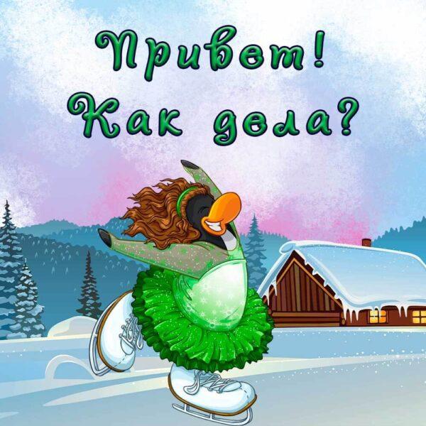 Красивая зимняя открытка Привет, как дела?