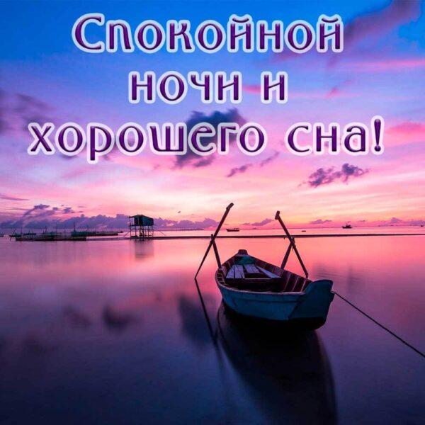 Нежная открытка с морем мужчине