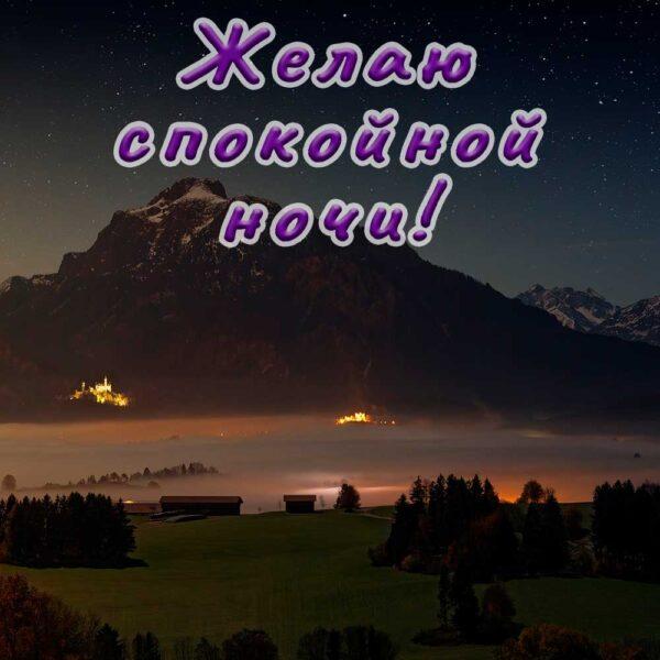 Желаю волшебных снов!
