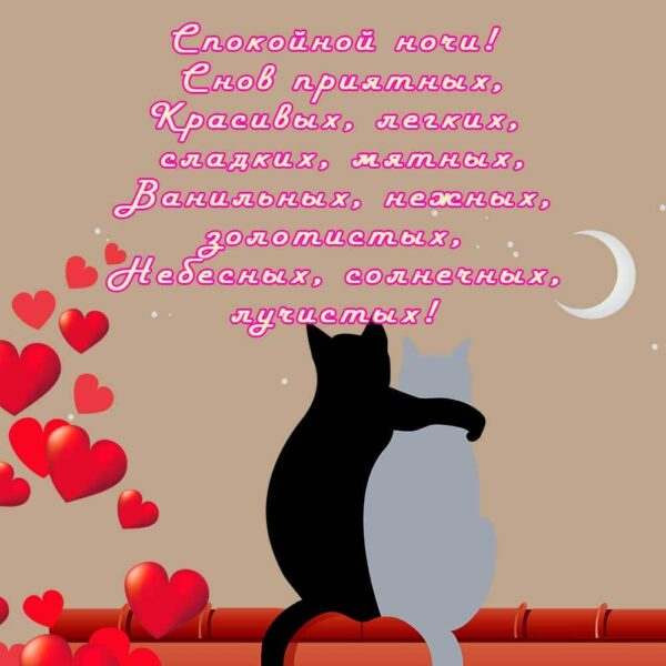 Пожелание красивых и приятных снов