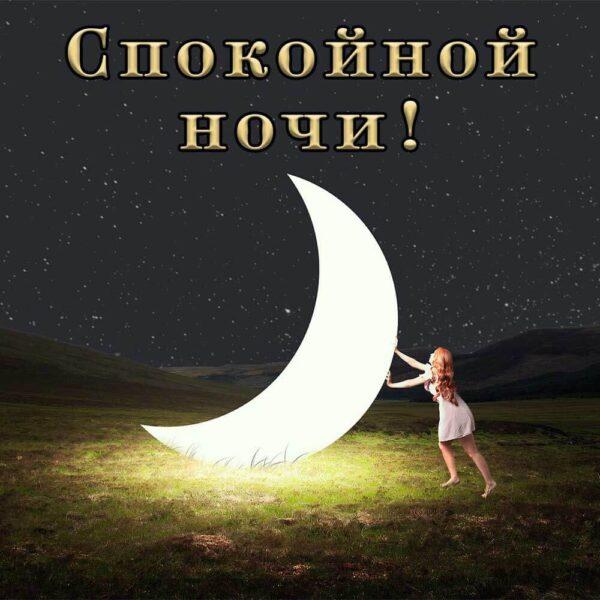 Большая луна на прикольной открытке